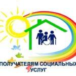 КРДМООИ «Мария» вошла в реестр поставщиков социальных услуг