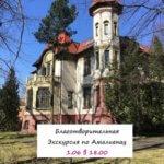 В Калининграде пройдет благотворительная экскурсия, участники которой получат в подарок сувениры, изготовленные воспитанниками центра «Мария»